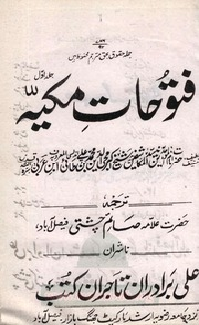 Futuhat Ul Makkiyyah Urdu Translation Shaykh Ul Akbar