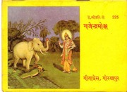 Gajendra-Moksha : Gita Press, Gorakhpur : Free Download