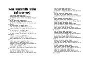 Ganjnama - With Punjabi Translation : www DiscoverSikhism com : Free