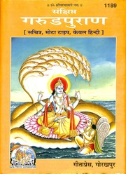 Garuda Purana Gita Press Gorakhpur : संस्कृत