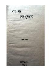 Bhramar geet