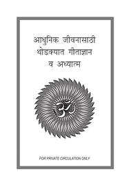 Geeta pravachan by vinoba bhave