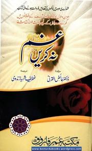 Gham Na Karen : Dr  Aaiz Al Qarni : Free Download, Borrow