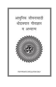 BHAVE GITA VINOBA PDF