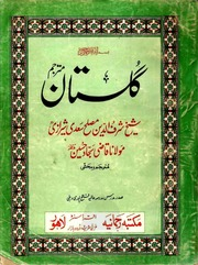 Gulistan URDU : Shaykh Saadi (r a) : Free Download, Borrow