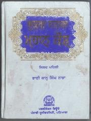 MAHAN PDF DOWNLOAD FREE KOSH