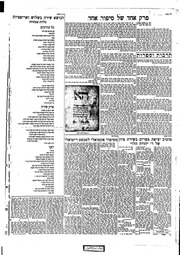 Haaretz , 1972, Israel, Hebrew : Free Download, Borrow, and