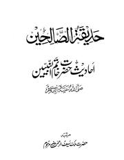 Complete al quran ala hazrat pdf