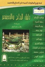 Hajj And Umrah Guide Arabic Arabic Alhamdulillah