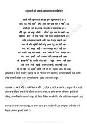 Bahuk pdf hanuman