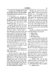 Shrimad Bhagwat Geeta Hindi Pdf