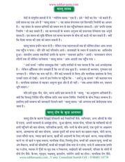 Vastu Shastra Pdf File