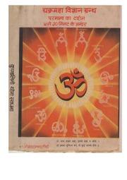 Hindi Book-Chakra-Mahavijnan pdf : Hindi Book-Chakra-Mahavijnan pdf