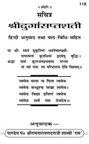 durga picture hindi
