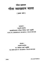 Hindi Book-Gita-Pravachan-1,2,3 By Shri Giridhar Sharma