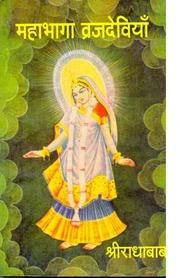 Hindi Book-Mahabhag-Gopiya-by Radha-Baba pdf : Shri Radha-Baba Ji