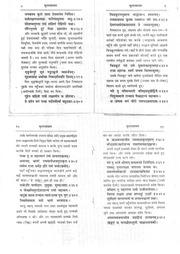 Hindi ebook download ramayan in free