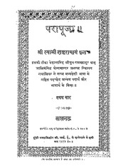 Pdf adbhut hindi novel