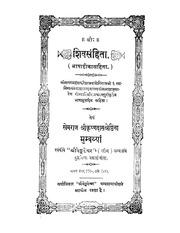 Shiva swarodaya book in marathi pdf