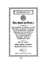 oranbind - Ravan samhita pdf in english