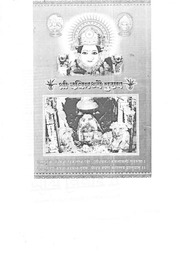 Shri ramcharitmanas in hindi pdf free download