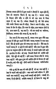 Prarthana Priti Book
