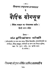Kathopanishad In Hindi Pdf