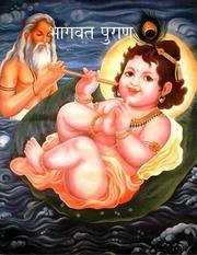 shrimad bhagwat puran in hindi pdf