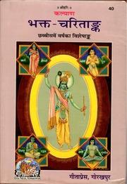 Hindi Book Bhakt Charitank ( Bhaktmal ) Gita Press Gorakhpur