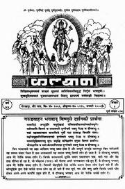Hindi book garuda puran free download borrow and streaming hindi book garuda puran free download borrow and streaming internet archive fandeluxe Gallery