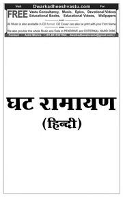 Ramayan Book In Hindi Pdf