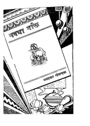 PDF GORAKHPUR PRESS GITA