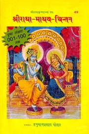 Hindi Book Radha Madhav Chintan ( Complete) By Gita Press : Free