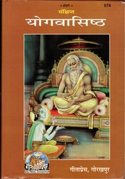 Hindi Book Sankshipt Yoga Vasistha By Gita Press Free Download Borrow And Streaming Internet Archive