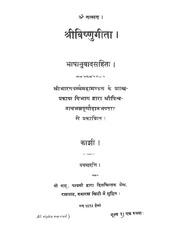 PDF SAR BOOK AYURVED SANGRAH
