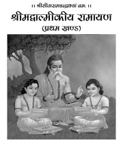 Hindi Book Valmiki Ramayan Part I By Gita Press : Free