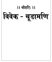 Hindi Book Vivek Chudamani By Gita Press : Free Download