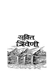 108 upanishads in hindi pdf free download