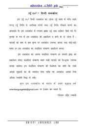 Hindi To Urdu Dictionary ( Orient Language Lab) : ebooks
