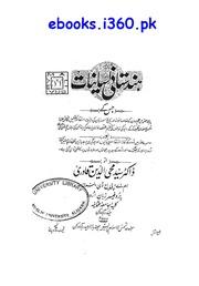 Hindustani Lisaniyat Dr Syed Muhiuddin Qadri Zor : Free
