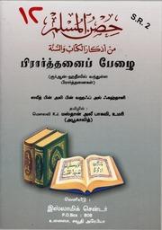 Quran In Tamil Book