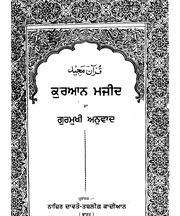 Holy Quran Punjabi Gurmukhi : Free Download, Borrow, and