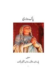 Holy Rosary Book In Punjabi Language1