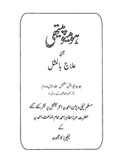 Homeopathy Urdu : Free Download, Borrow, and Streaming