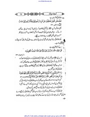 HUJJAT E HADEES - ISLAMIC URDU BOOK pdf : ISLAMIC URDU BOOK : Free