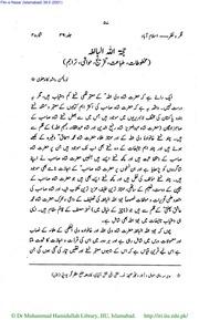 Hujjatul Baligha Urdu Pdf