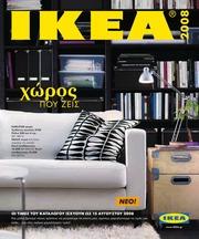 IKEA Catalogue 2008 (Greek) : IKEA : Free Download, Borrow