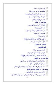 IBN PDF SEERAH HISHAM