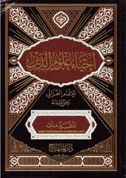 إحياء علوم الدين دار المنهاج pdf