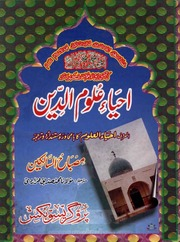 Ihya Ulum Al Din Ebook Download